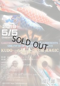 "2019年5月5日(日) EARTHSHAKER工藤""KUDO→""義弘PRESENTS ONE FIFTH OF EARTHSHAKER 2019"