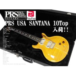 画像1: Paul Reed Smith(PRS)  SANTANA RETRO 10TOP SY