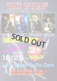 2020/10/25(日)ROCK ON BRAIN