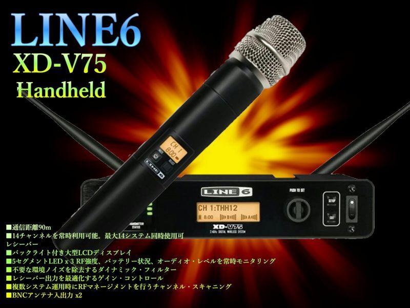 画像1: LINE6 XD-V75 (1)